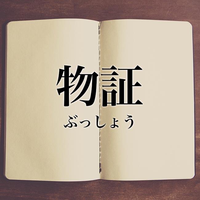 物証」の意味とは!類語や例文など詳しく解釈 | Meaning-Book