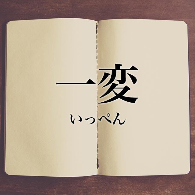 一変」の意味とは!類語や例文など詳しく解釈 | Meaning-Book