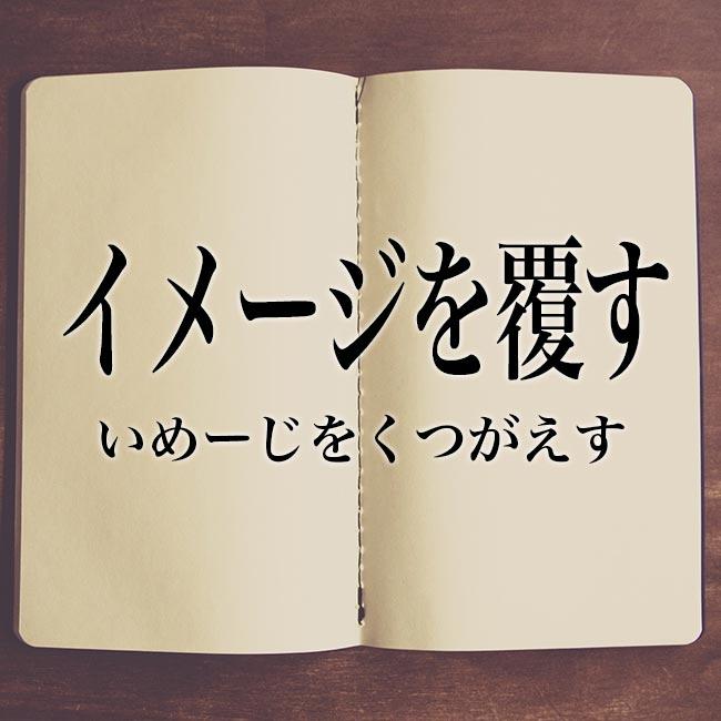 イメージを覆す」の意味とは!死語?使い方も解説! | Meaning-Book