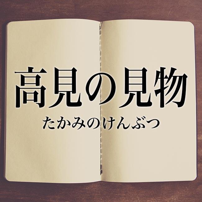 読み方 見物