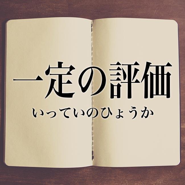 一定の評価」の意味とは!類語や例文など詳しく解釈 | Meaning-Book