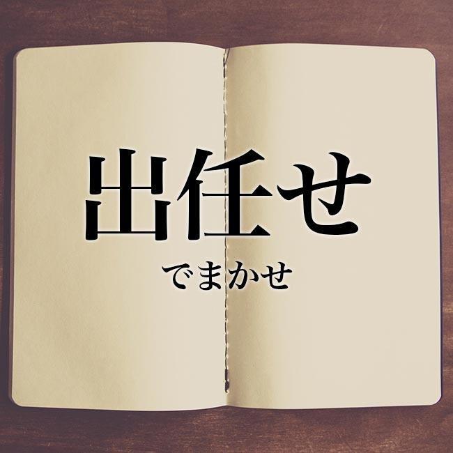 出任せ」の意味とは!類語や例文など詳しく解釈 | Meaning-Book