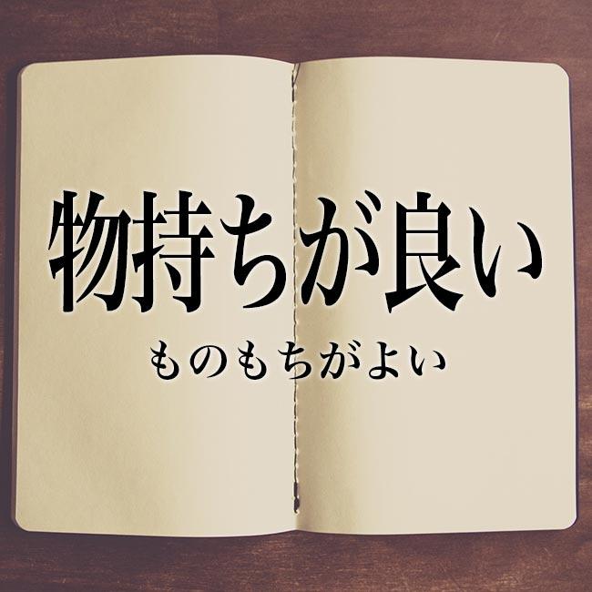 物持ちが良い」とは!意味や使い方!例文も解説 | Meaning-Book