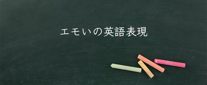 エモい 英語