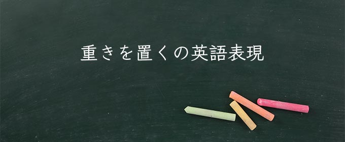 重きを置く meaning in english