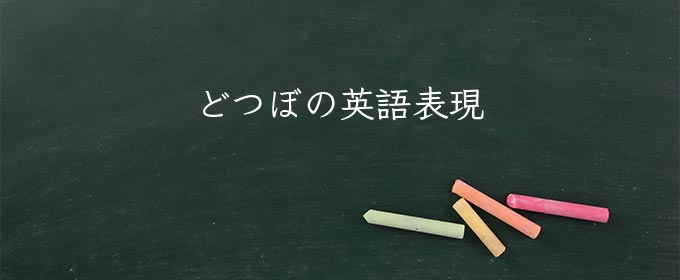 どつぼ meaning in english
