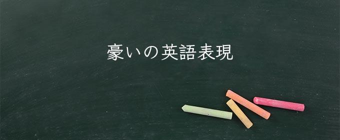 豪い」とは?意味・読み方・英語【使い方や例文】 | Meaning-Book