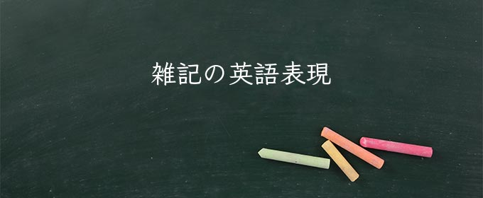 雑記 meaning in english
