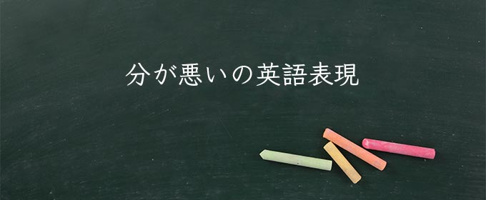 分が悪い」とは?意味・読み方・英語【使い方や例文】 | Meaning-Book