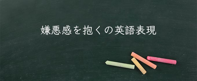 嫌悪感を抱く meaning in english