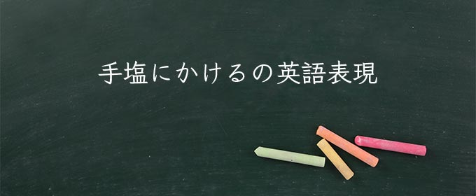 手塩にかける meaning in english