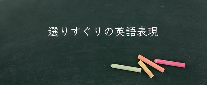 選りすぐり meaning in english