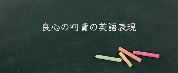 良心の呵責 meaning in english