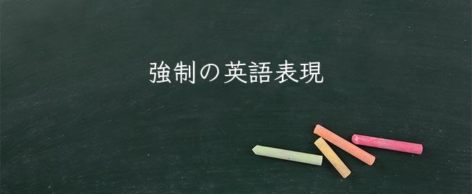 終了 英語 強制