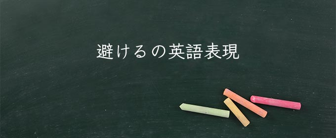 避ける meaning in english