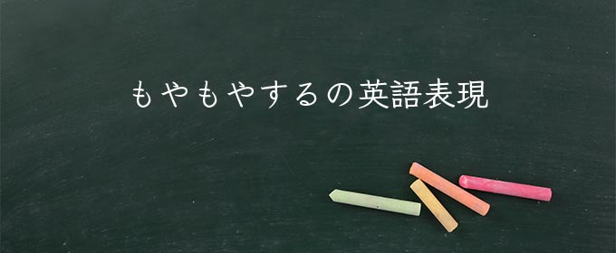 もやもやする meaning in english