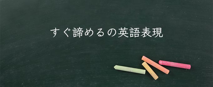 すぐ諦める meaning in english