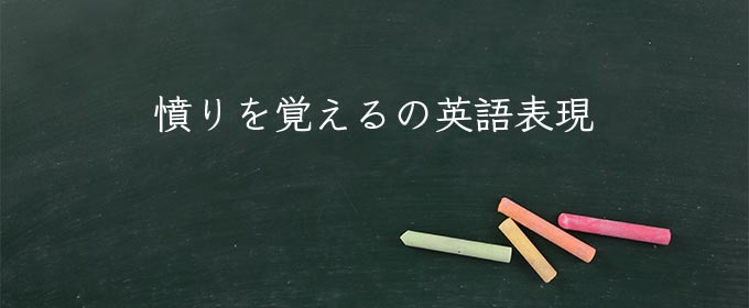 憤りを覚える meaning in english