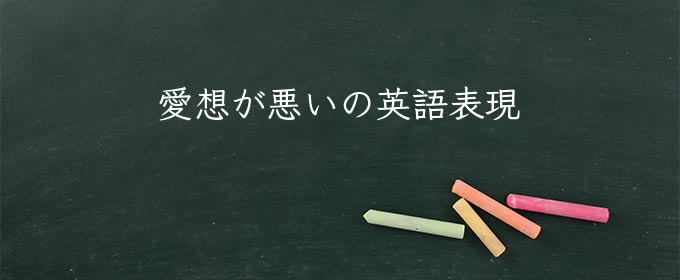 愛想が悪い meaning in english