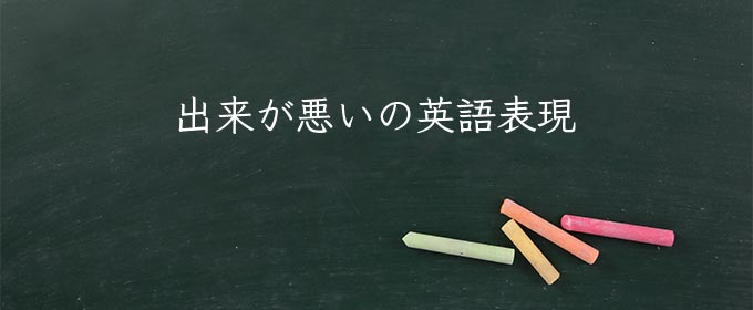 出来が悪い meaning in english