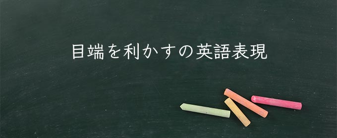 目端を利かす meaning in english