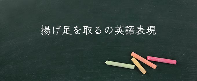 揚げ足を取る meaning in english