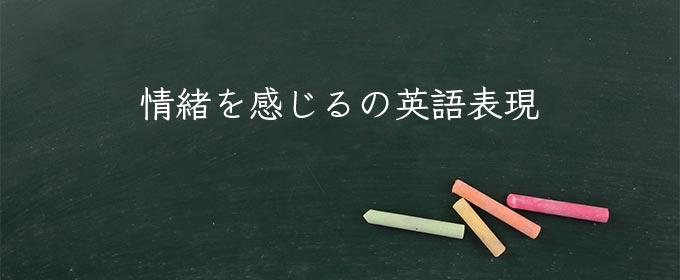 情緒を感じる meaning in english