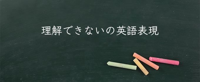 理解できない meaning in english