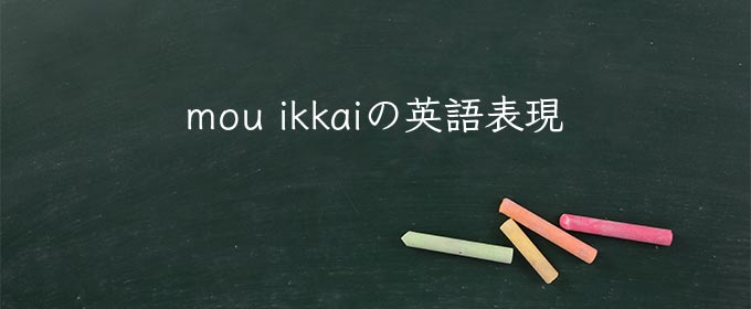 mou ikkai meaning in english