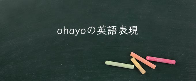 ohayo meaning in english