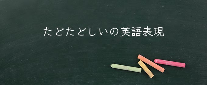たどたどしい meaning in english
