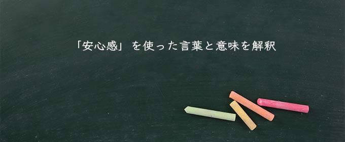 感 類語 安心 「安堵」の意味とは?「安堵」と「安心」の違い・読み方・英語・類語【使い方や例文】