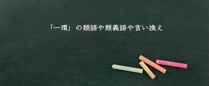 一環」の意味とは?謙遜?・読み方・英語【使い方や例文】 | Meaning-Book