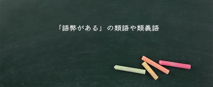 が ある 意味 語弊 語弊の意味|読み方/由来/羅生門・使い方や例文|語弊がある