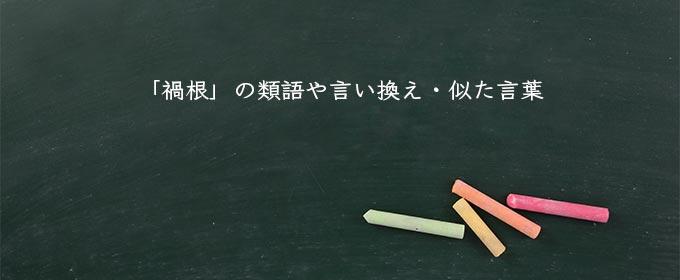 禍根」の意味とは?類語、使い方や例文を紹介!   Meaning-Book