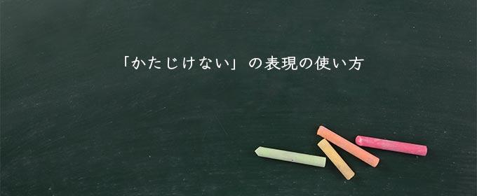 語源 かたじけない ありがとうの本当の意味。語源と由来、込められた想い