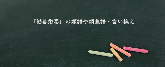 勧善懲悪」の意味とは!類語や例文など詳しく解釈 | Meaning-Book
