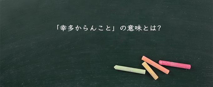に 幸せ 訪れ 英語 たくさん よう の が ます 人を幸せにする英語フレーズを書いて幸福度を上げよう!
