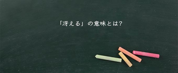冴える 英語