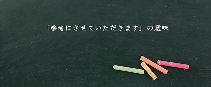 て ます いただき させ に 参考 あくまでも参考程度に留めてくださいって英語でなんて言うの?