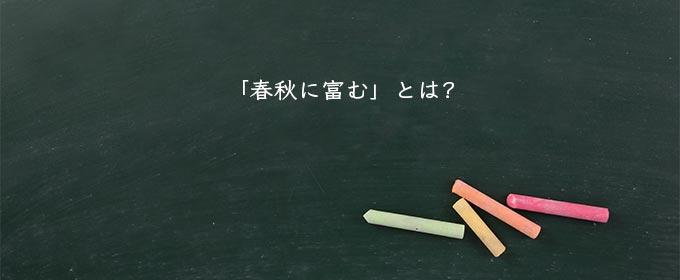 春秋に富む」とは?意味!例文や類語 | Meaning-Book