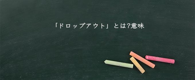 ドロップ アウト 意味 Dropoutの意味・使い方・読み方 Weblio英和辞書