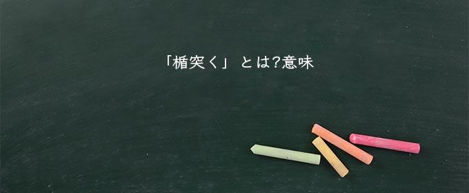 楯突く」の意味とは!類語や例文など詳しく解釈 | Meaning-Book