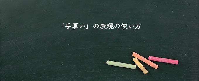 類語 手厚い 「ご配慮」の意味、使い方、類語「お気遣い、ご考慮」との違い、例文