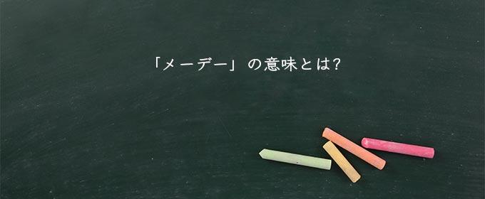 意味 メーデー 「メーデー、メーデー、メーデー」の意味とは?「SOS」との違い、類語を紹介!