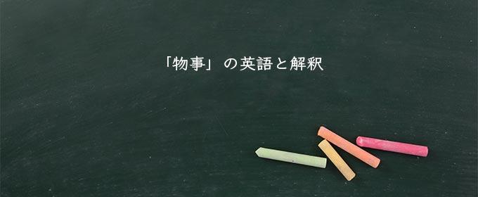 物事」とは?意味や使い方!例文や解釈   Meaning-Book