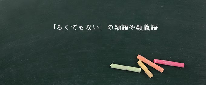 meaning-bookは意味解説の読み物です「ろくでもない」の意味とは!類語や例文など詳しく解釈